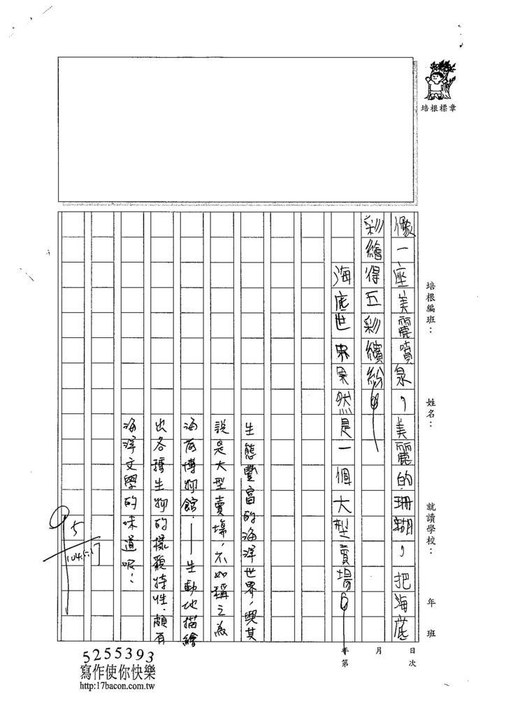 104W4407蔡昌恩 (2)