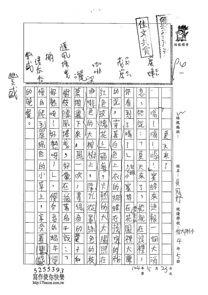 104W4408吳冠妤 (1)