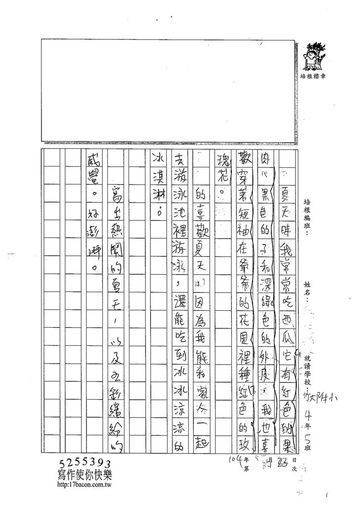 104W4408吳冠妤 (2)