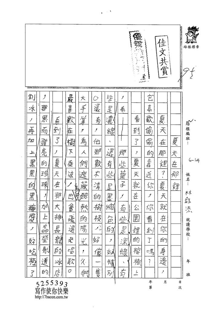 104W4408林鈺添 (1)