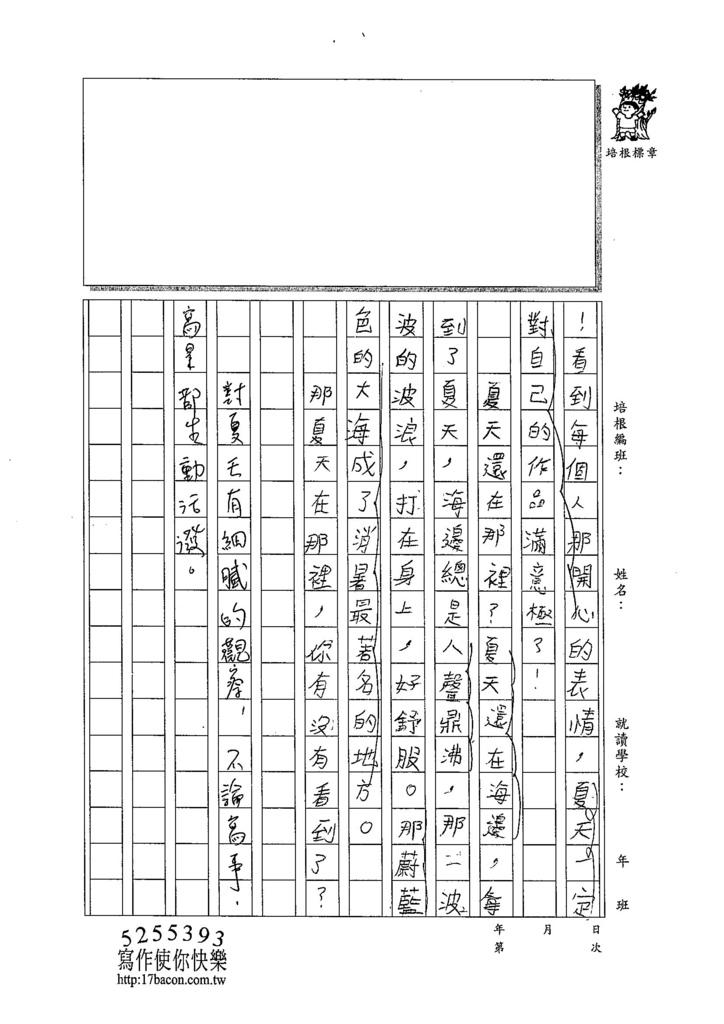 104W4408林鈺添 (2)