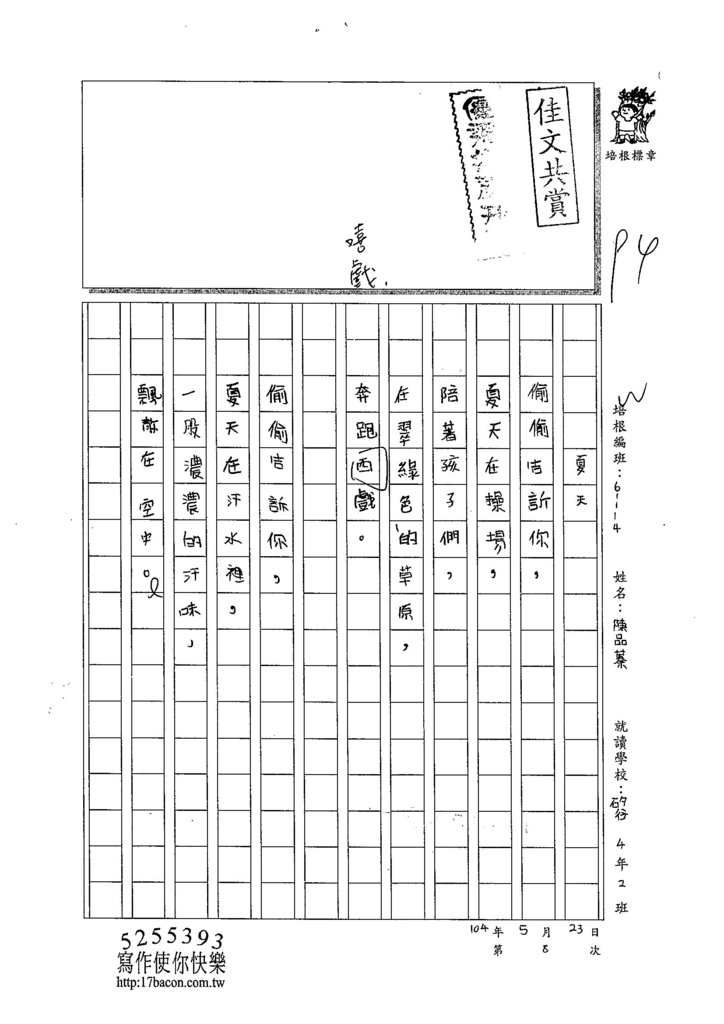 104W4408陳品蓁 (1)