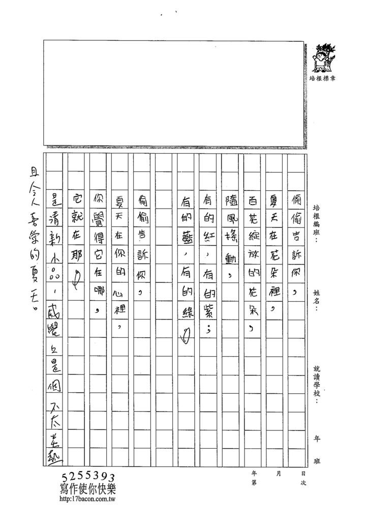 104W4408陳品蓁 (2)