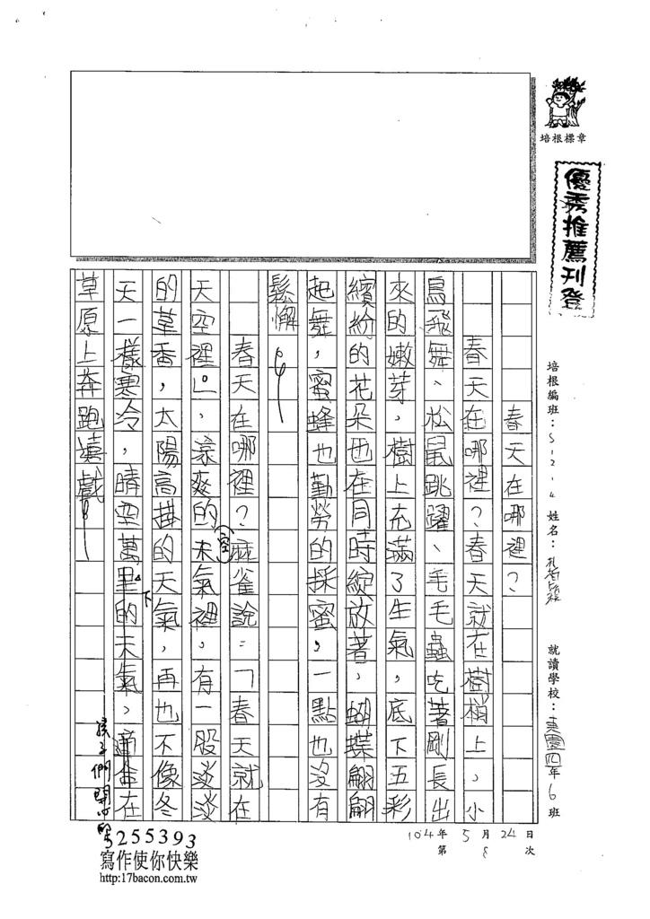 104W4408林柏穎 (1)