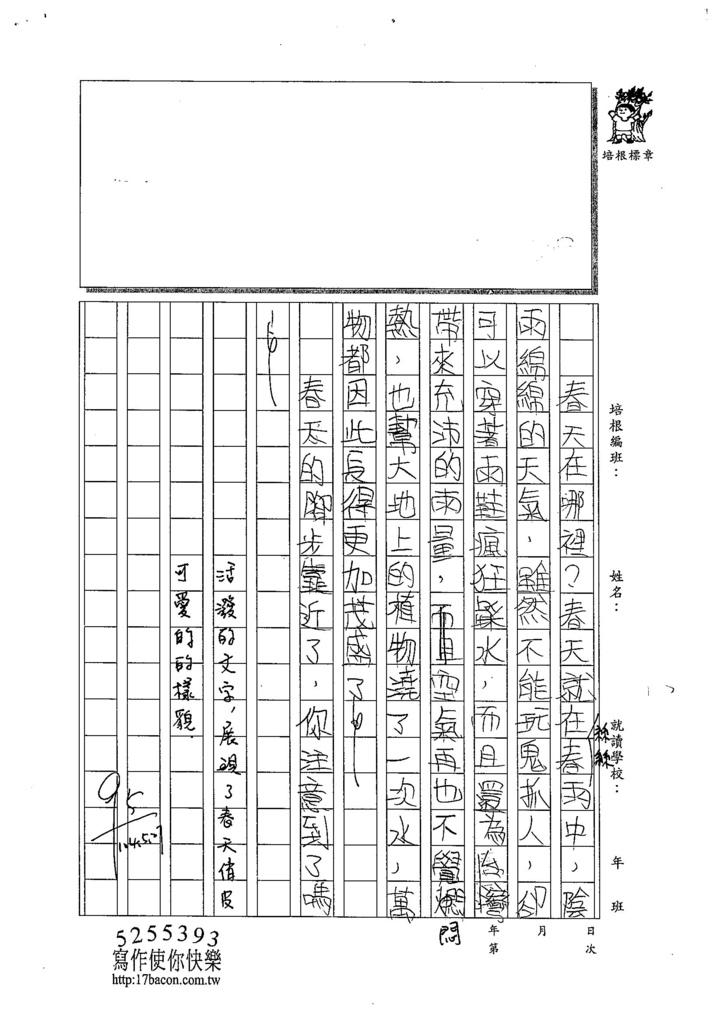 104W4408林柏穎 (2)