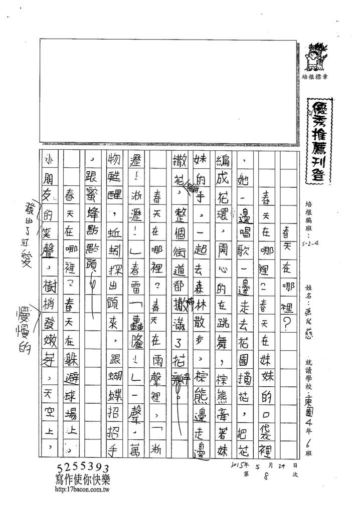 104W4408張祐慈 (1)
