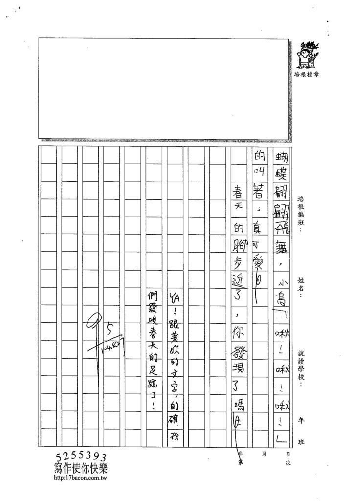 104W4408張祐慈 (2)
