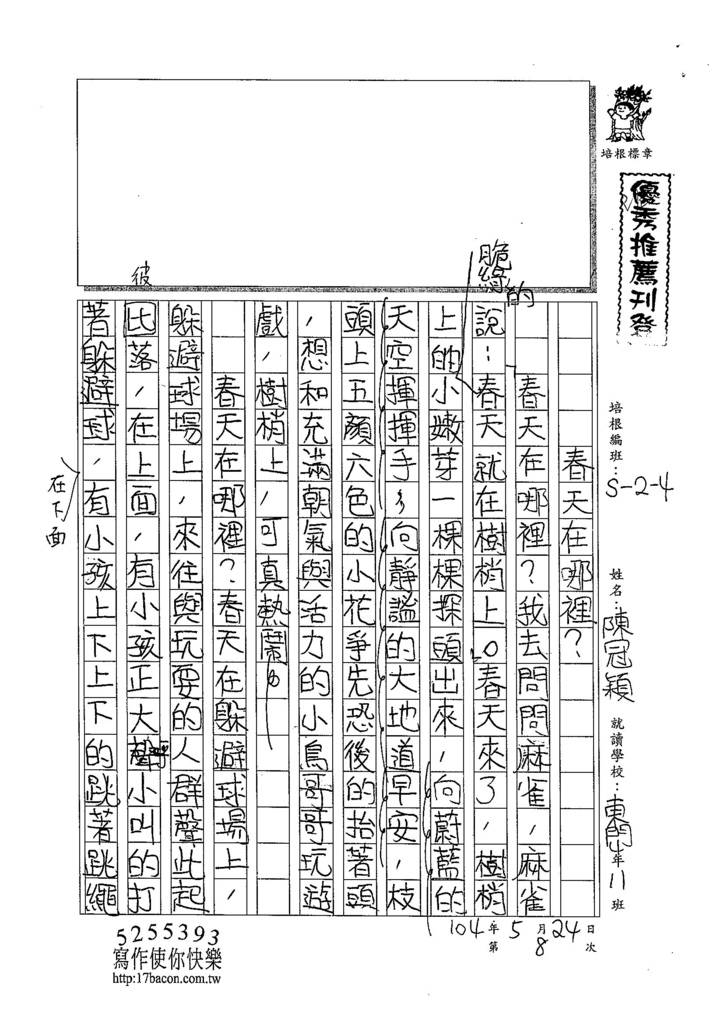 104W4408陳冠穎 (1)