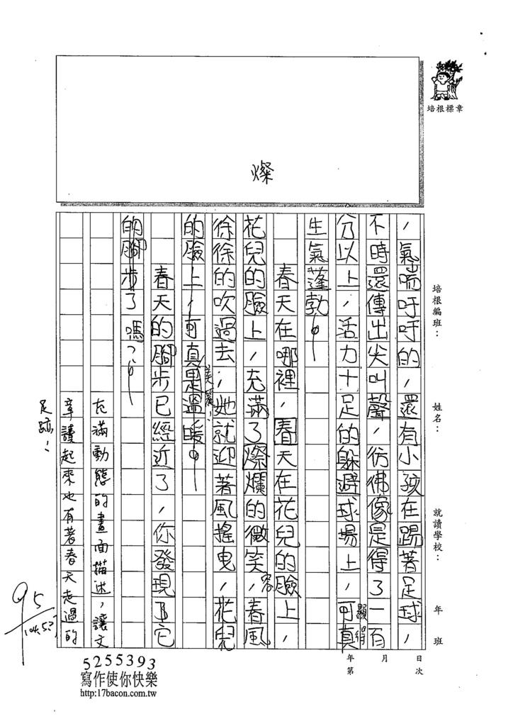 104W4408陳冠穎 (2)