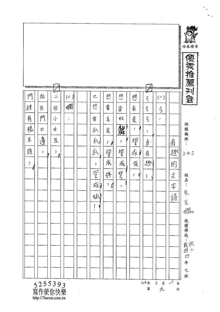 104WI409朱宸嫻 (1)