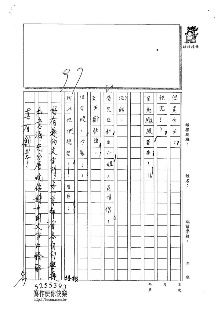 104WI409朱宸嫻 (3)