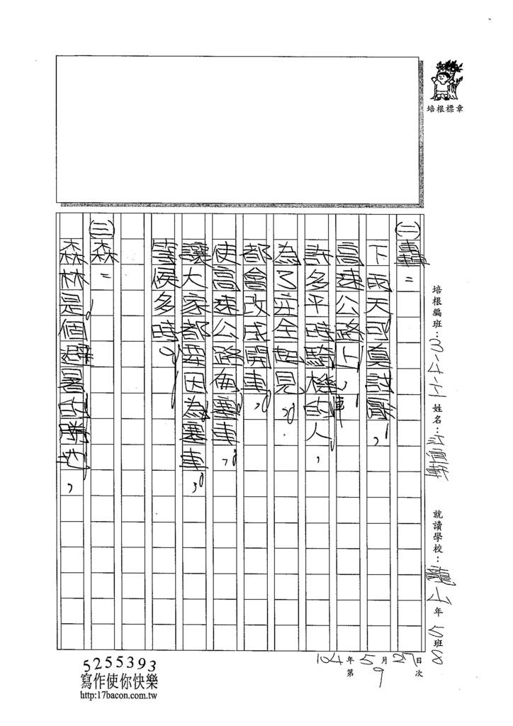 104WI409江宜軒 (2)
