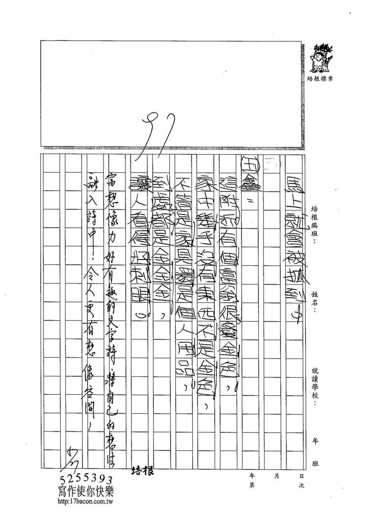 104WI409江宜軒 (4)