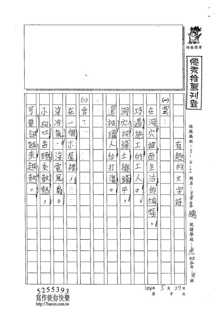 104WI409姜名孺 (1)