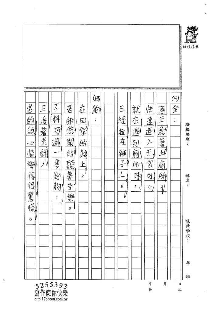 104WI409姜名孺 (2)