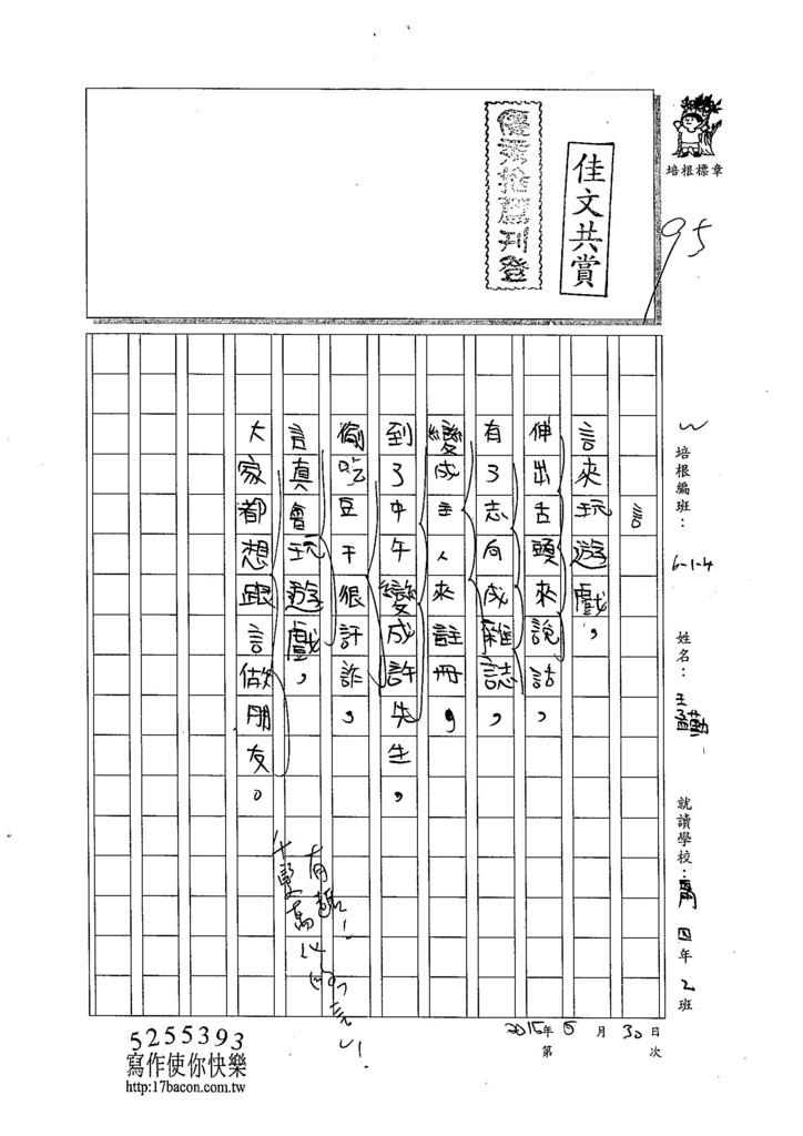 104W4409王孟勤 (1)