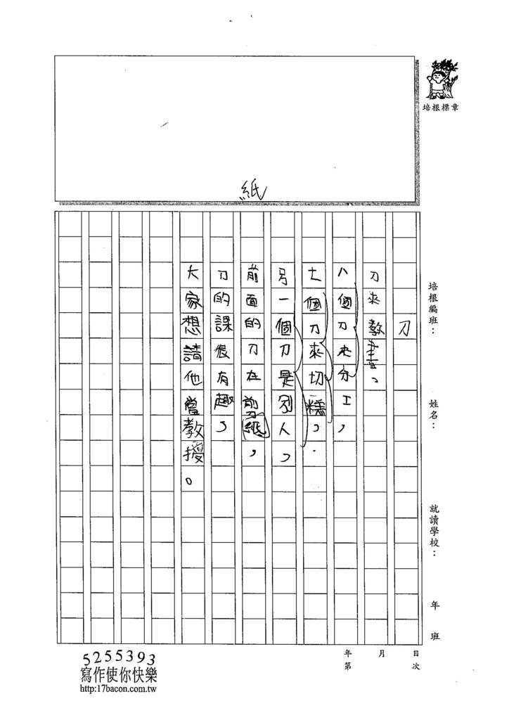 104W4409王孟勤 (2)