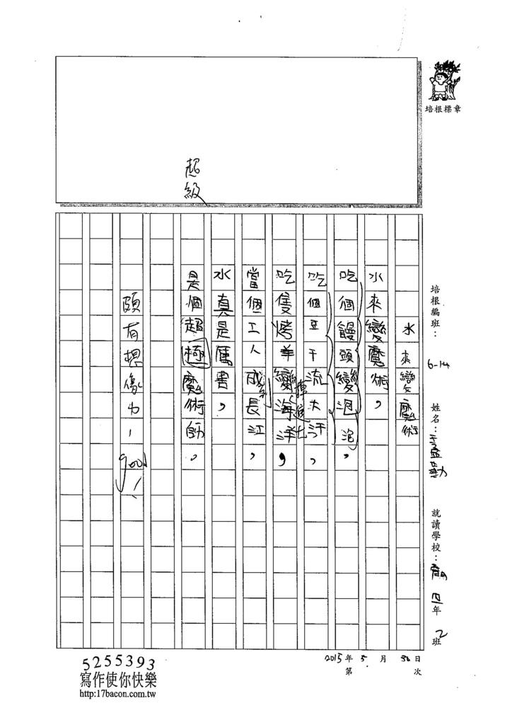 104W4409王孟勤 (3)