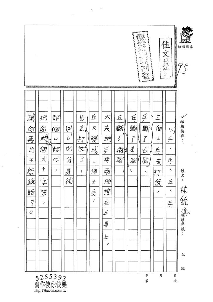 104W4409林鈺添 (1)