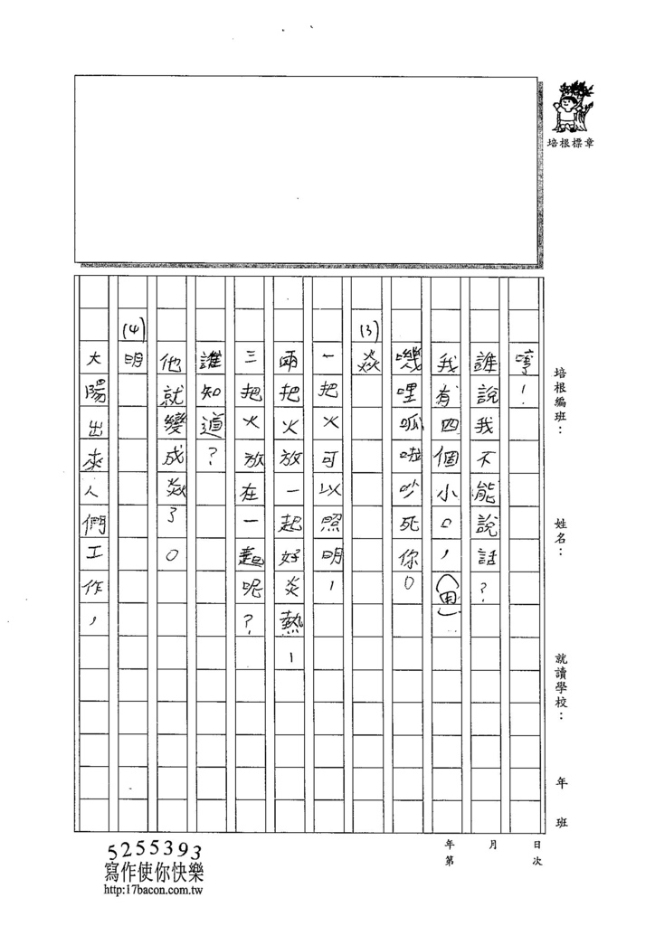 104W4409林鈺添 (2)