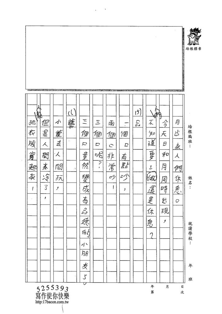 104W4409林鈺添 (3)