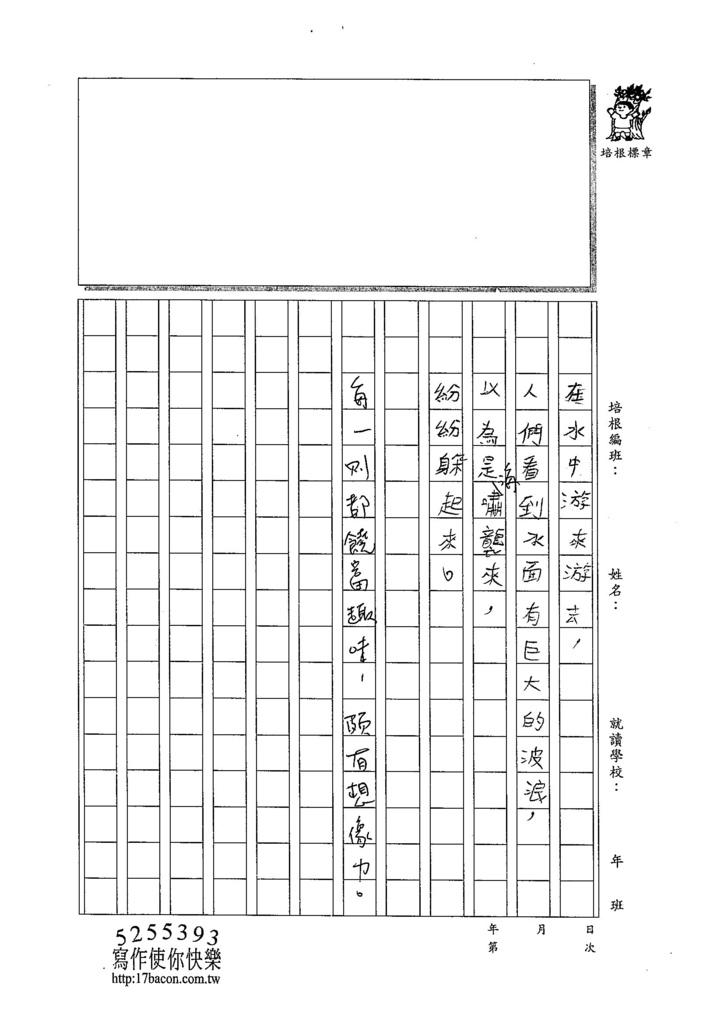 104W4409林鈺添 (4)