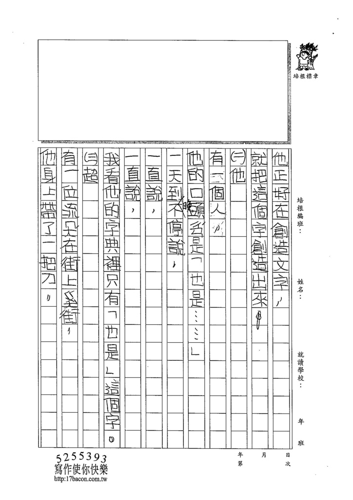 104W4409呂岱耘 (2)