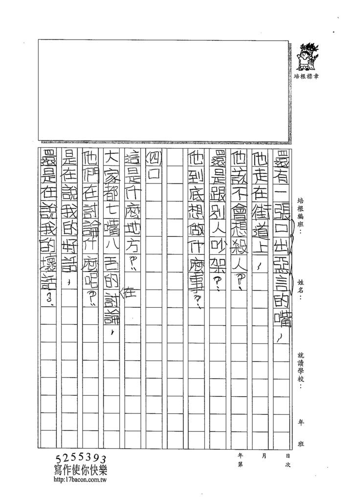 104W4409呂岱耘 (3)