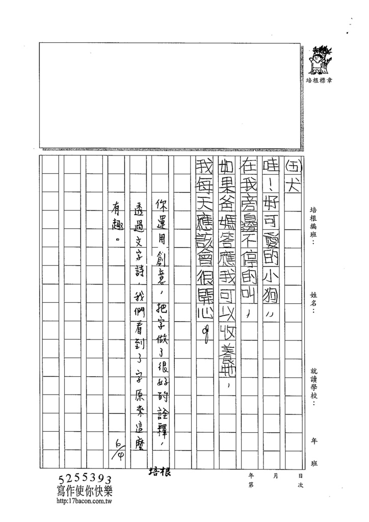 104W4409呂岱耘 (4)