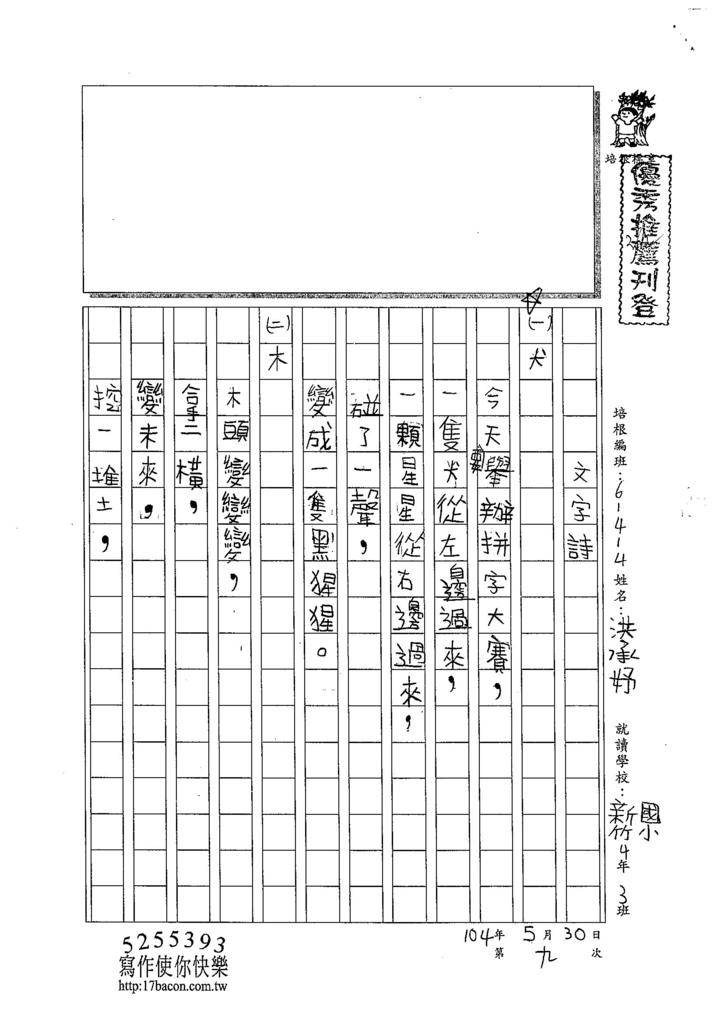 104W4409洪承妤 (1)