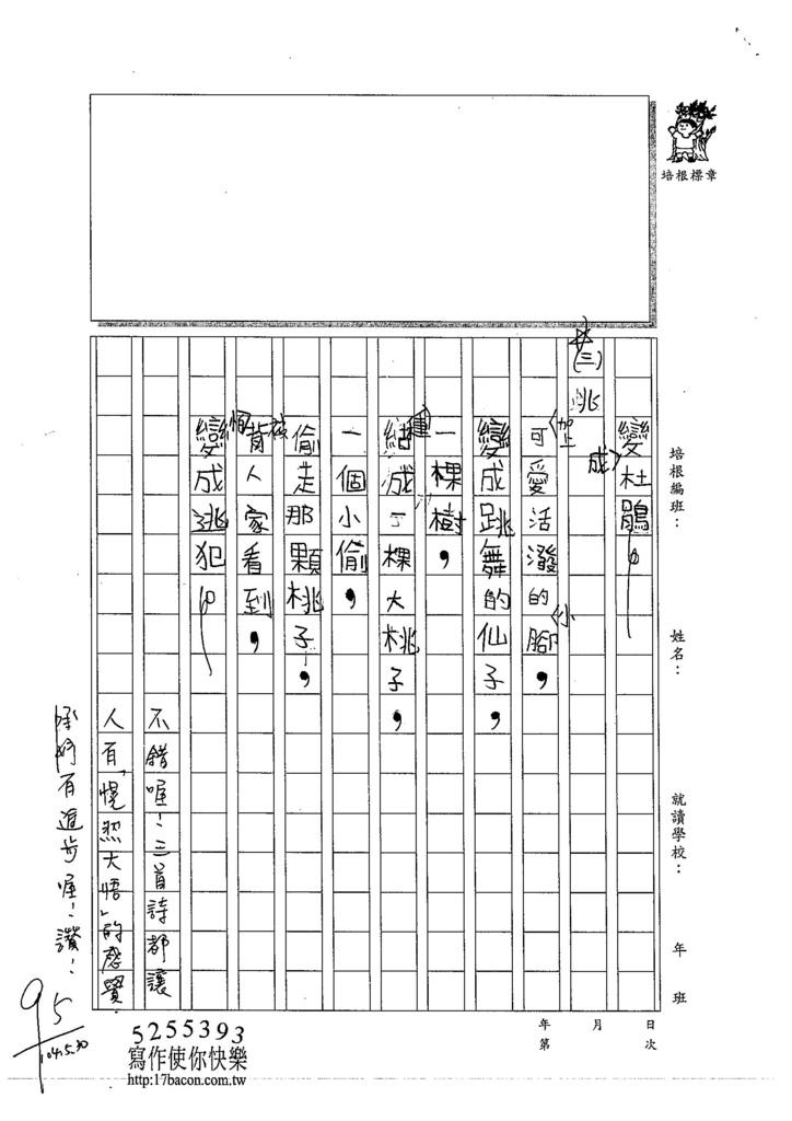104W4409洪承妤 (2)