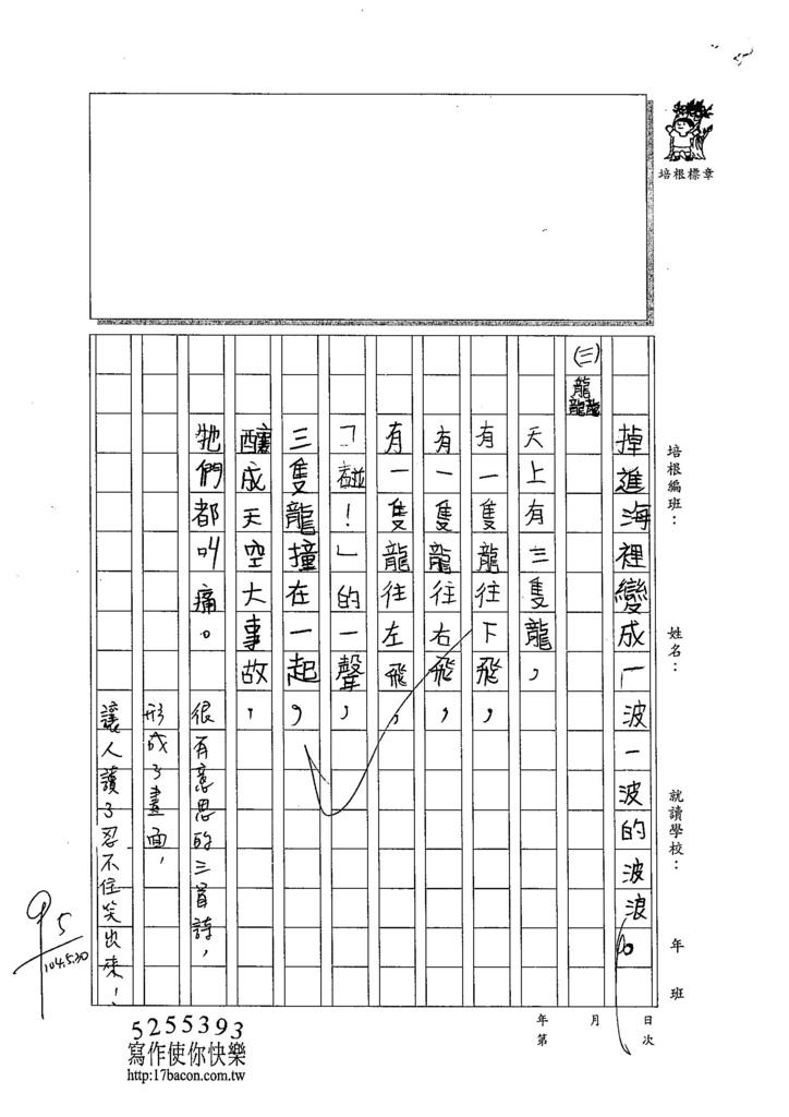 104W4409萬紘甫 (2)