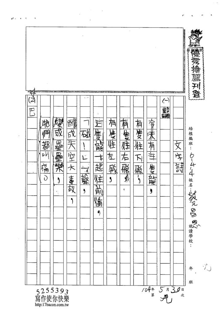 104W4409蔡昌恩 (1)