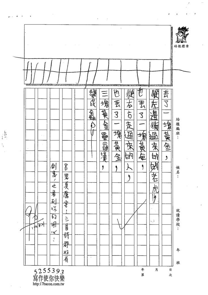 104W4409蔡昌恩 (3)