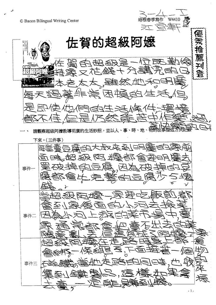 104WI410江宜軒 (1)