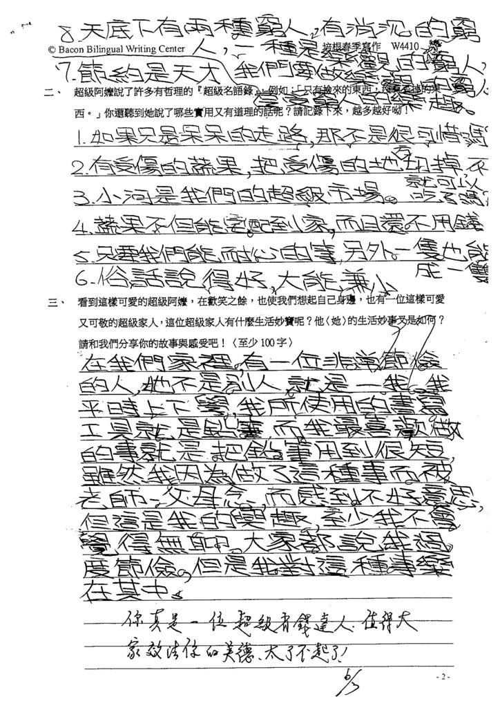 104WI410江宜軒 (2)
