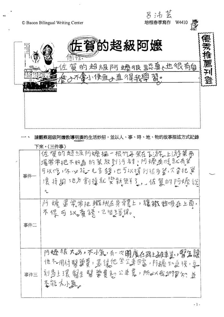 104WI410呂沛芸 (1)