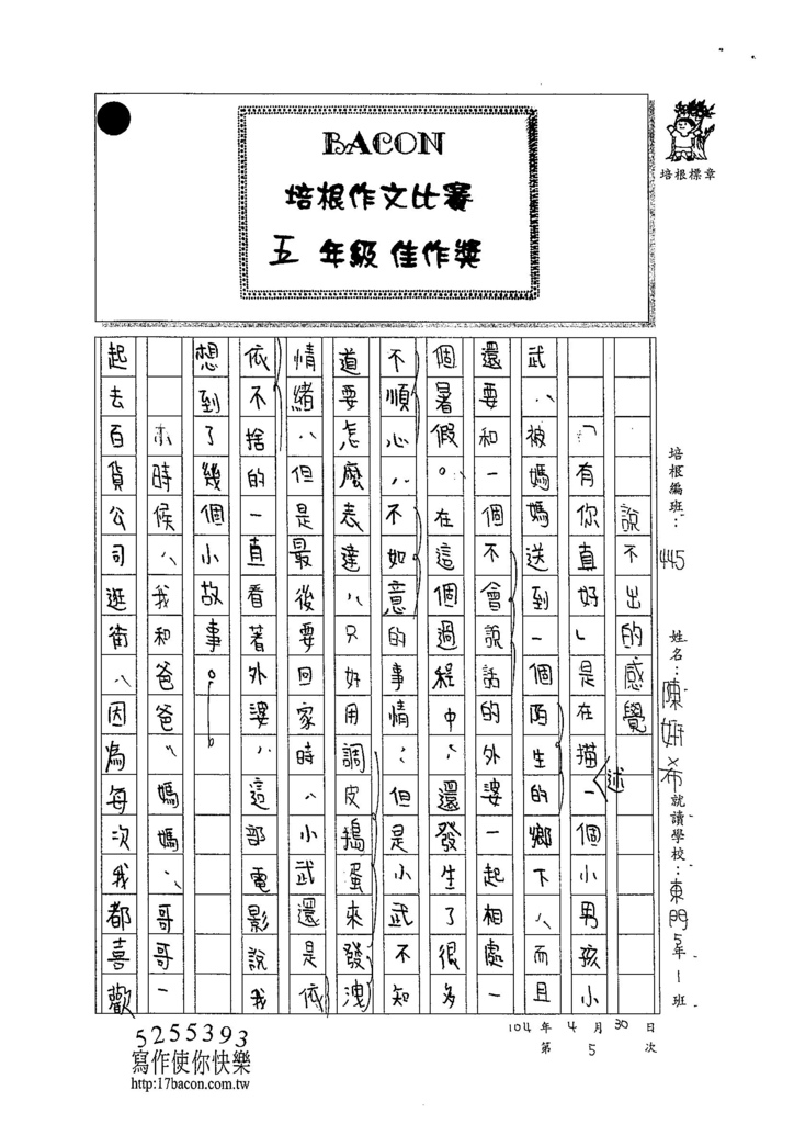 104W5405陳妍希 (1)