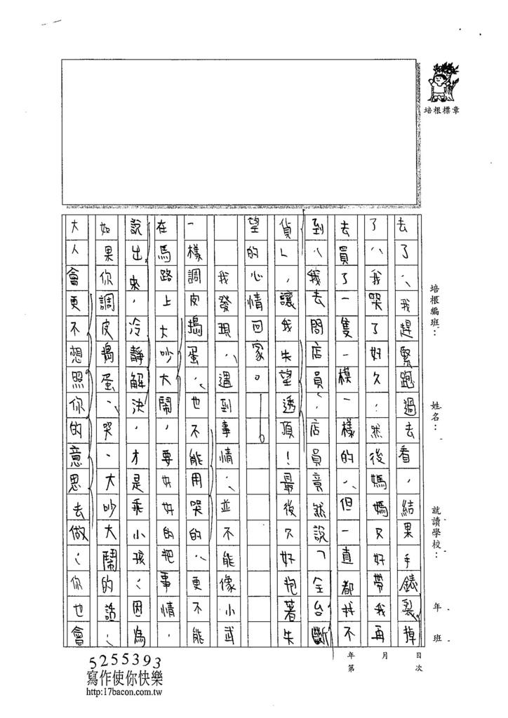 104W5405陳妍希 (3)