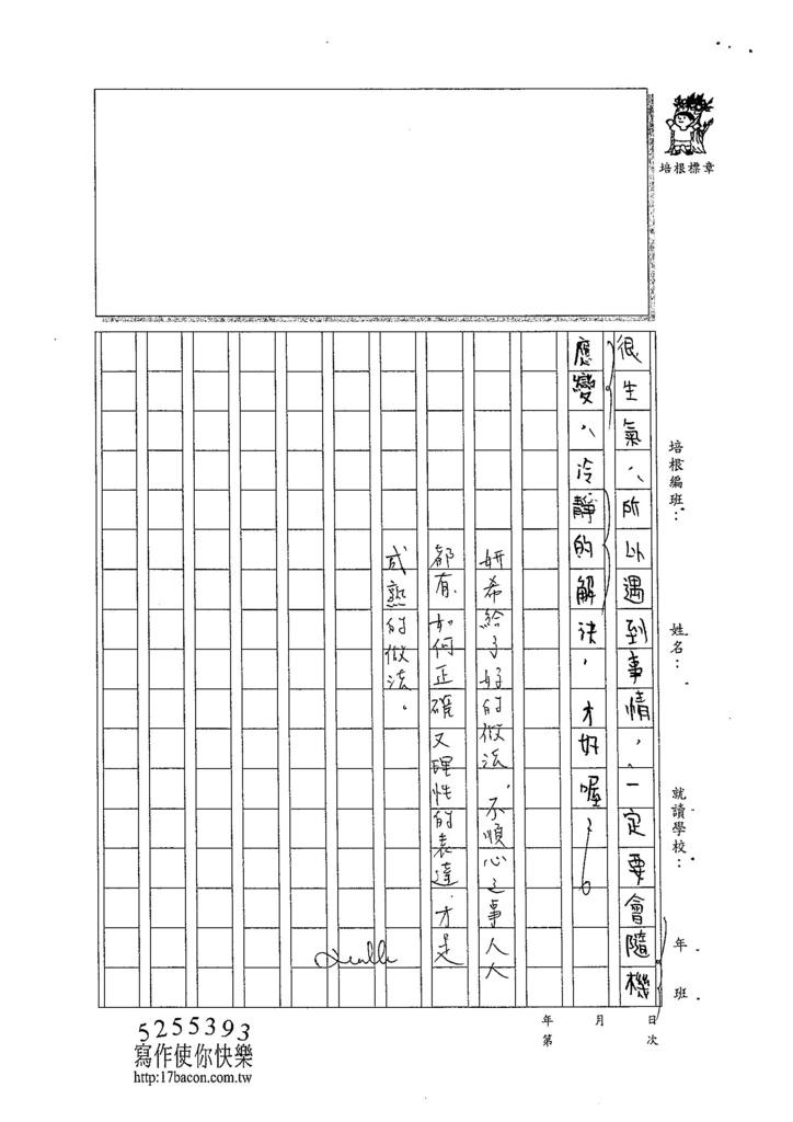 104W5405陳妍希 (4)