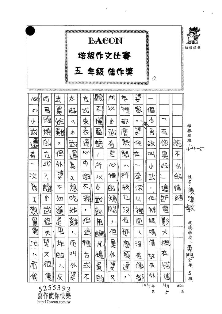 104W5405陳淳敏 (1)