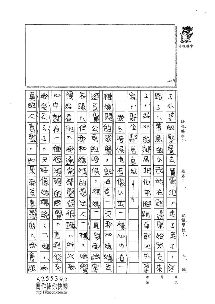 104W5405陳淳敏 (2)