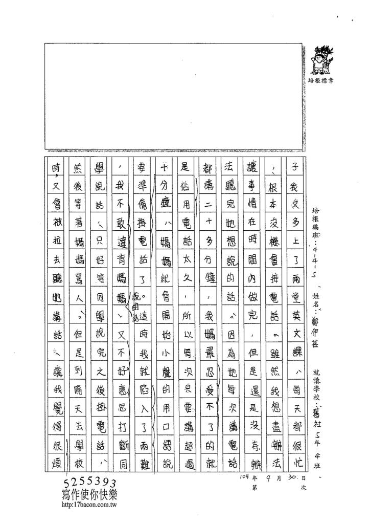 104W5405鄭伊荏 (2)