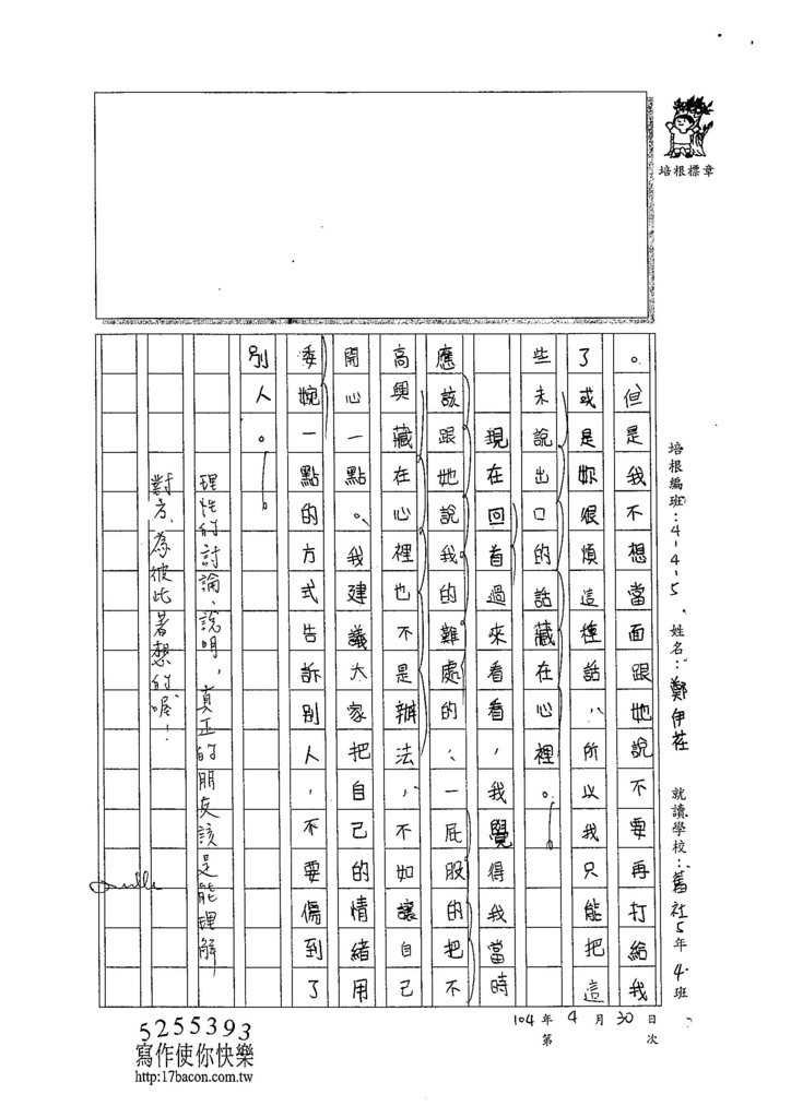 104W5405鄭伊荏 (3)