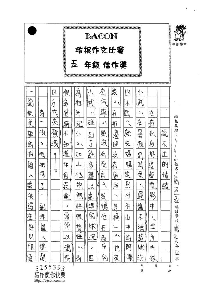 104W5405簡邑丞 (1)