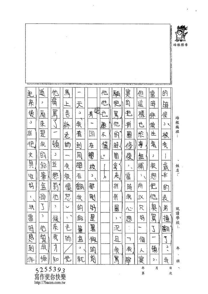 104W5405簡邑丞 (2)