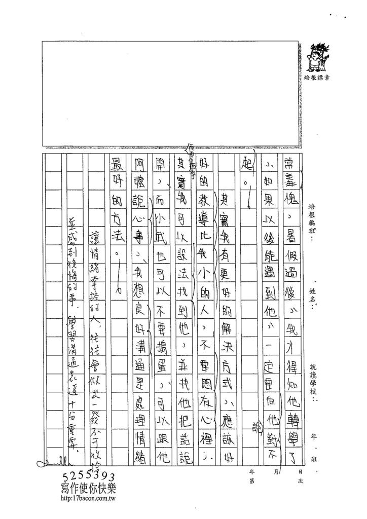 104W5405簡邑丞 (3)