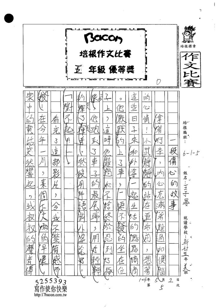 104W5405王于晏 (1)