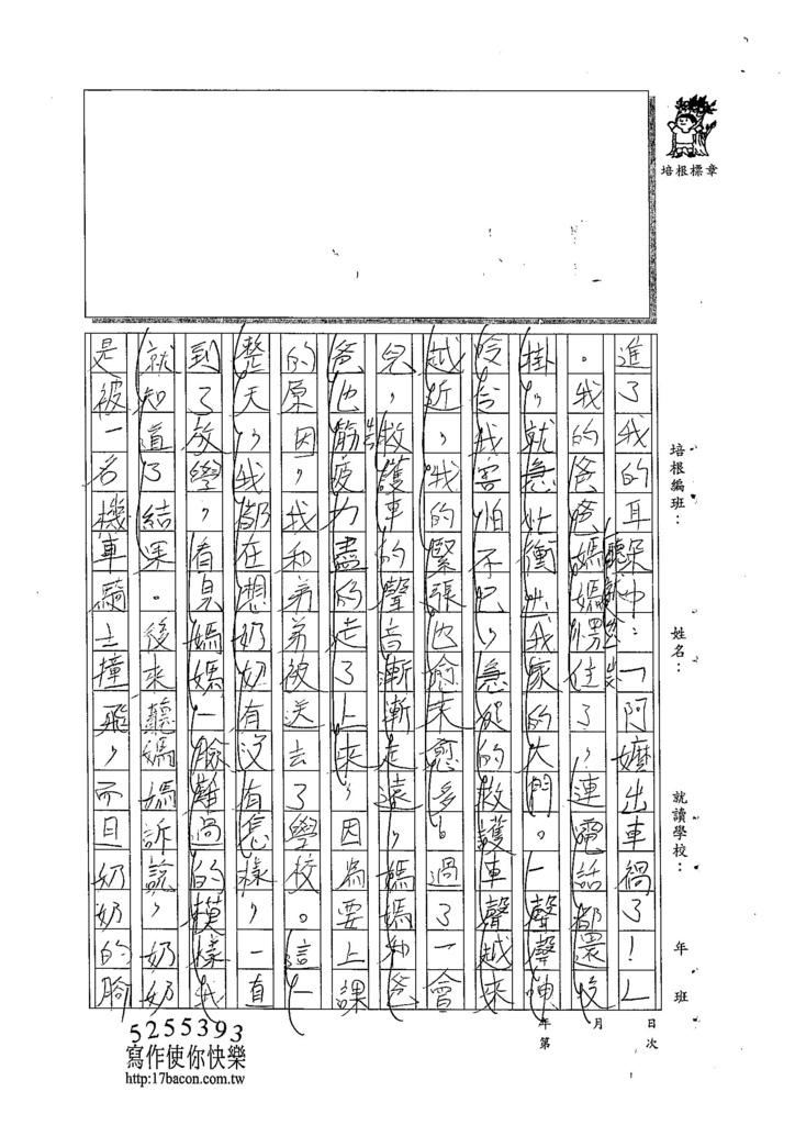 104W5405王于晏 (2)