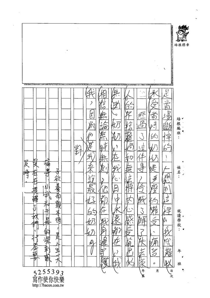 104W5405王于晏 (3)
